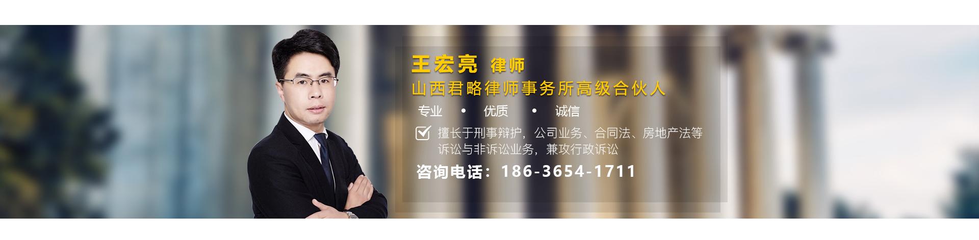 长治律师王宏亮律师:竭诚保护当事人合法权益